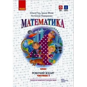НУШ 4 клас Математика Робочий зошит Ч1 (у 2-х ч) до підр Гісь