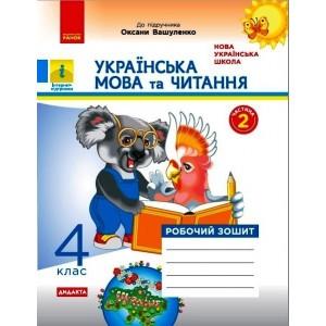 НУШ 4 клас Українська мова та чит Робочий зошит Ч2 (у 2-х ч) до підручника Вашуленко
