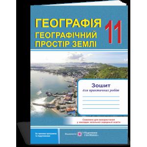 зошит для практичних робіт Географія Регіони та країни 11 клас за програмою