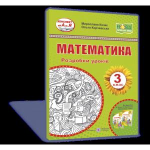Математика Розробки уроків 3 клас до підруч Козак, Корчевської