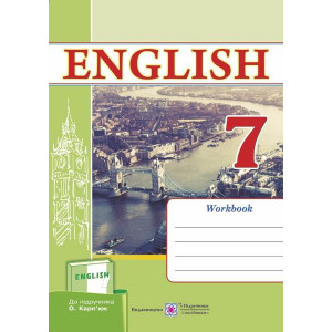 Робочий зошит з англійської мови 7 клас до підруч Карп'юк