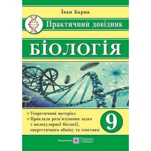 Практичний довідник Біологія 9 клас