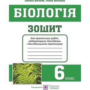 зошит для практичних робіт, лабораторних досліджень і дослідницького практикуму з біології 6 клас
