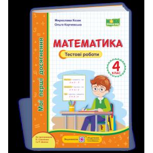 Математика Тестові роботи 4 клас Серія за прогр Савченко
