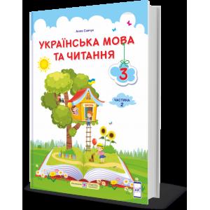 Українська мова та читання Підручник для 3 класу У 2-х частинах Частина 2 за прогр Савченко