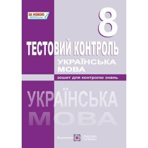 Тестовий контроль з української мови 8 клас