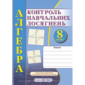 зошит для контролю навчальних досягнень з алгебри Самостійні та контрольні роботи 8 клас