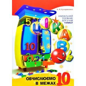 Цікаво. Обчислюємо в межах 10 Кучерявенко: навч. посібник для 1 клас 9789669152145