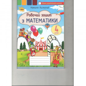 Математика, 4 клас, Робочий зошит