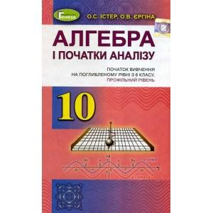 Підручник Алгебра 10 клас Істер (поглиблений) 989661109550