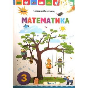 Учебник по Математике 3 класс Листопад ч.2 (рус.) 9789669910646