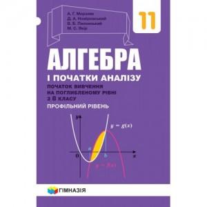 Алгебра 11 клас Підручник 2019
