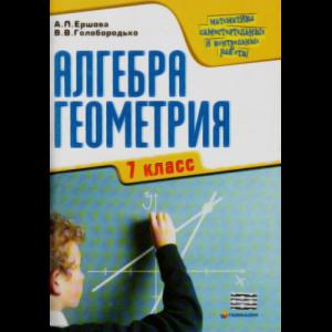 Алгебра,геометрия 7 клас Сам и конрработы