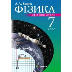 Фізика 7 клас Збірник задач
