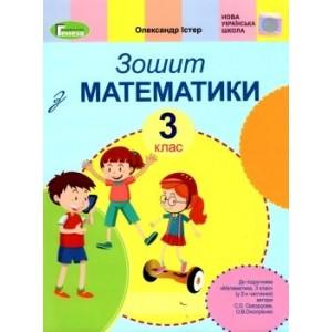Робочий зошит Математика 3 клас Істер (до Скворцової) 9789661111096