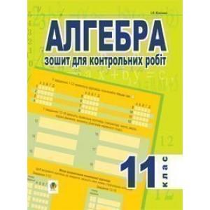 Алгебра зошит для контрробіт 11клас