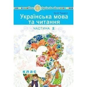 Українська мова та читання Підручник для 3 класу (у 2-х частинах) Частина 2