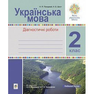 Українська мова 2 клас Діагностичні роботи НУШ