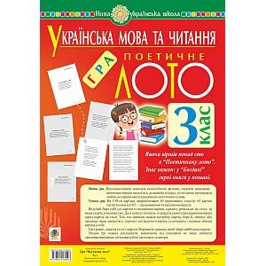 Українська мова та читання 3 клас Гра Поетичне лото Навчальний посібник НУШ