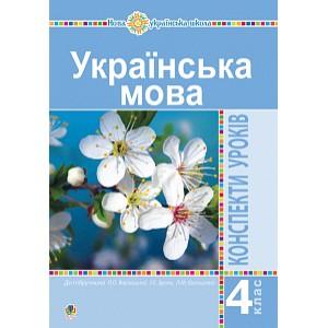 Українська мова 4 клас Конспекти уроків (до Підручника Варзацької ) НУШ