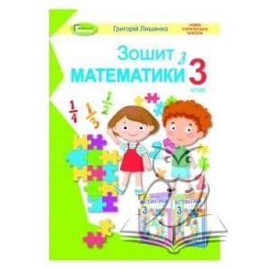 Математика 3 клас Лишенко Робочий зошит 9789661111355