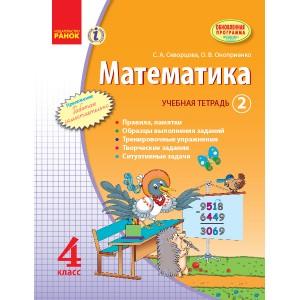 Математика 4 клас Учебная тетрадь 2 ч Скворцова С А, Оноприенко О В