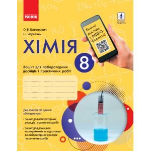 Хімія зошит 8 клас для лабораторних та практичних робіт (Григорович, Черевань)