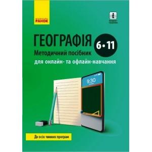Географія Метод посібник 6-11 клас для онлайн- та офлайн-навчання
