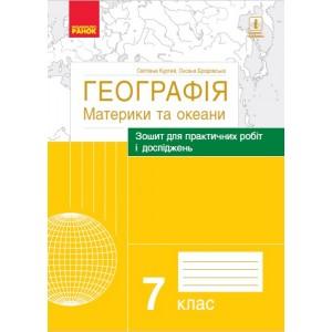 Географія 7 клас зошит для практ робіт і досліджень Материки та океани (Куртей, Бродовська)