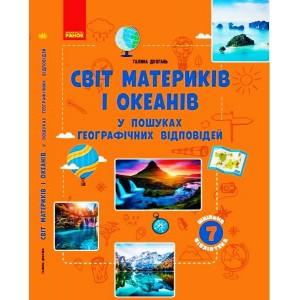 Світ материків і океанів У пошуках відповідей Посібник до прогр 7 клас