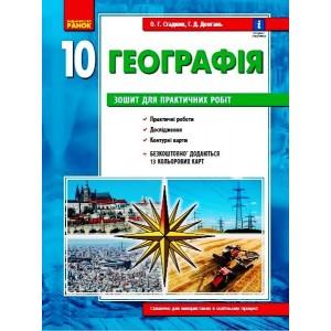 Географія 10 клас зошит для практ робіт