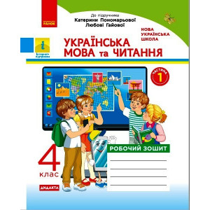 НУШ 4 клас Українська мова та чит Робочий зошит Ч1 (у 2-х ч) до підр Пономарьової, Гайової