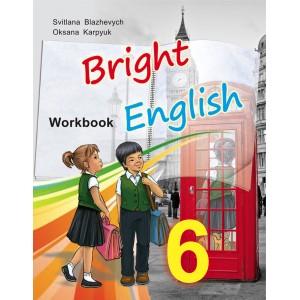 Робочий зошит до Підручника Яскрава англійська для 6-го класу
