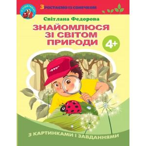 Знайомлюся зі світом природи, Робочий зошит (для діт 5-го року життя)
