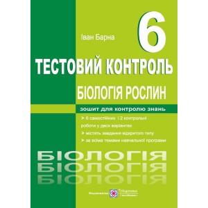 Тестовий контроль Біологія рослин 6 клас