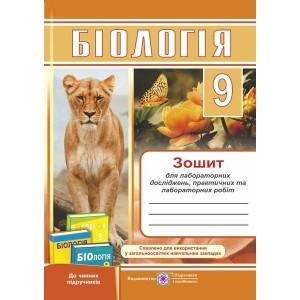 зошит для лабораторних досліджень, практичних та лабораторних робіт з біології 9 клас