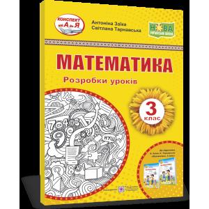Математика Розробки уроків 3 клас до підруч Заїка