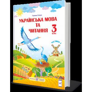 Українська мова та читання Підручник для 3 класу У 2-х частинах Частина 1 за програмою Шияна