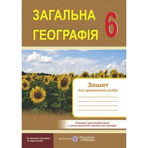 зошит для практичних робіт Загальна Географія 6 клас