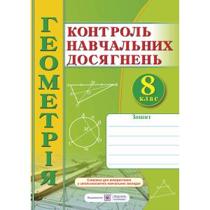 зошит для контролю навчальних досягнень з геометрії Самостійні та контрольні роботи 8 клас