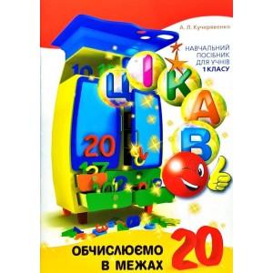 Цікаво. Обчислюємо в межах 20 Кучерявенко: навч. посібник для 1 клас 9789669152152