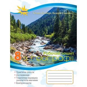 Робочий зошит з Географії 8 клас Гільберг 9786177712946