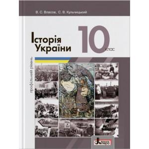 Підручник 10 клас Історія України Власов Профільний рівень