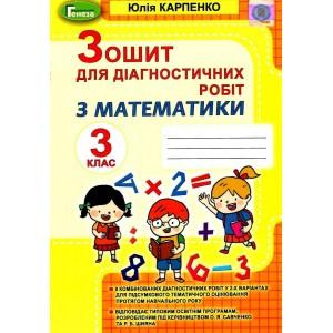 Зошит для діагностичних робіт Математика 3 клас Карпенко 9789661111478