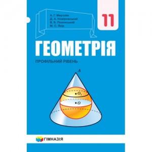 Геометрія 11 клас Підручник Профільний рівень Тверда