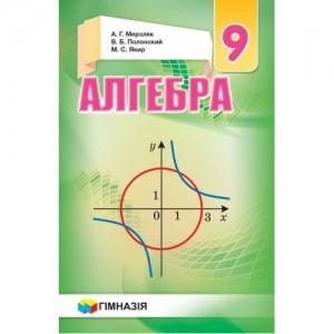 Алгебра 9 клас Учебник для общеобразучебнзаведений твердый