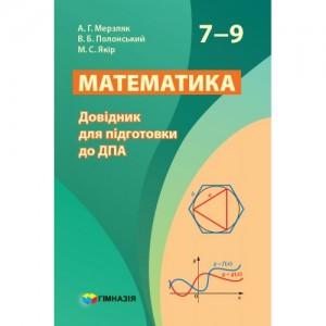 Математика 7-9 класи Довідник для підготовки до ДПА
