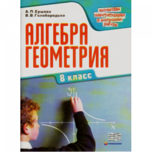 Алгебра,геометрия 8 клас Сам и контр работы