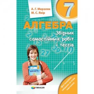 Збірник САМОСТІЙНИХ робіт і тестівАлгебра 7 клас