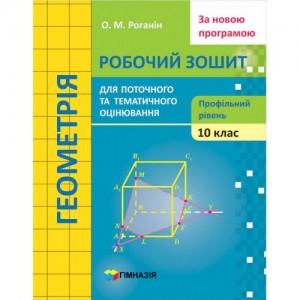 Геометрія 10 клас Робочий зошит для поточного та тематичного оцінювання Профрівень